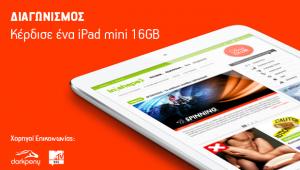Διαγωνισμός: Κέρδισε ένα iPad mini 16GB από το InShape.com.cy