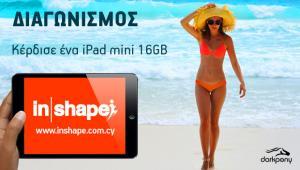 Καλοκαιρινός Διαγωνισμός: Κέρδισε ένα iPad mini 16GB από το InShape.com.cy